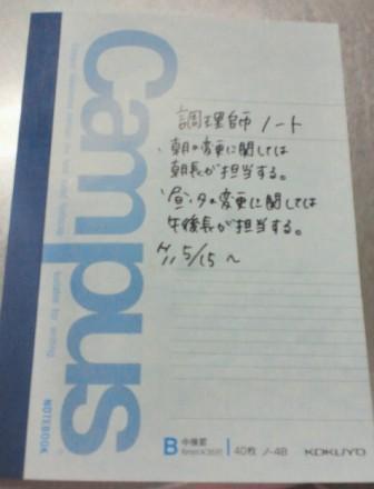 20110517松井