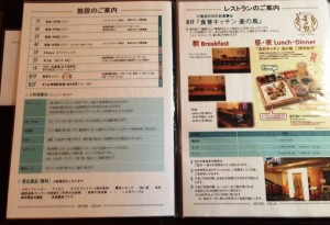 hotel atlas info book