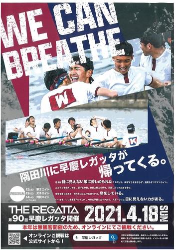 regatta-2-001