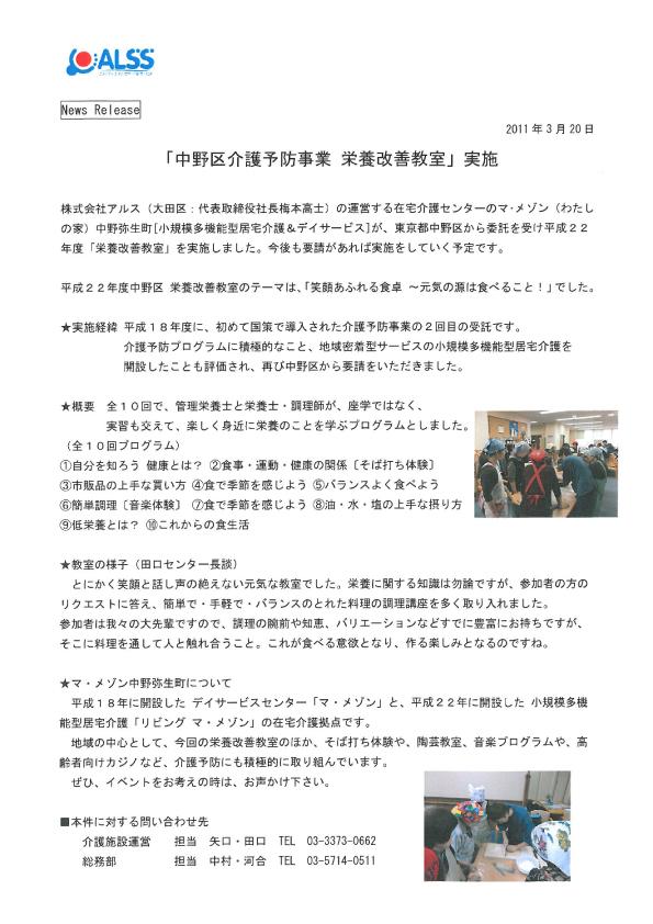 20110403_nakanoeiyo