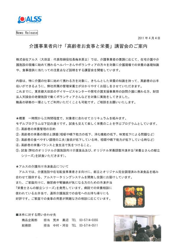 20110404kousyu