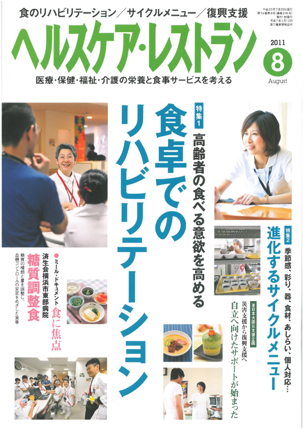 20110801helthcare1-1