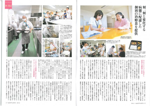 20110801helthcare1-5
