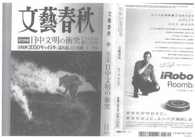 201211文芸春秋-002