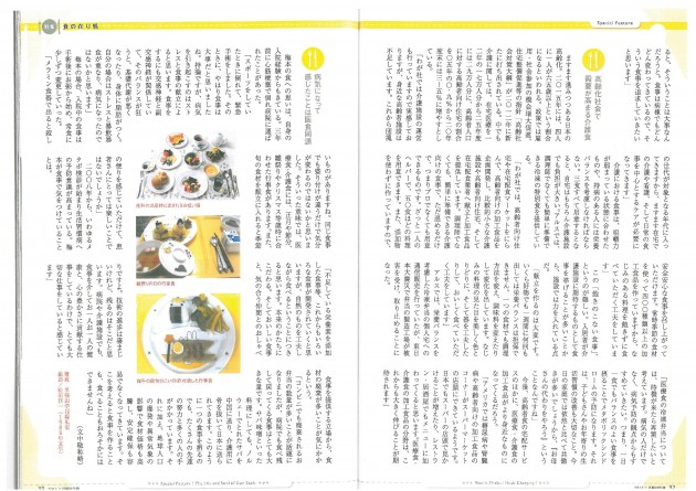 2013015早稲田学報掲載-002