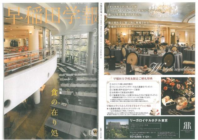 2013015早稲田学報掲載-003