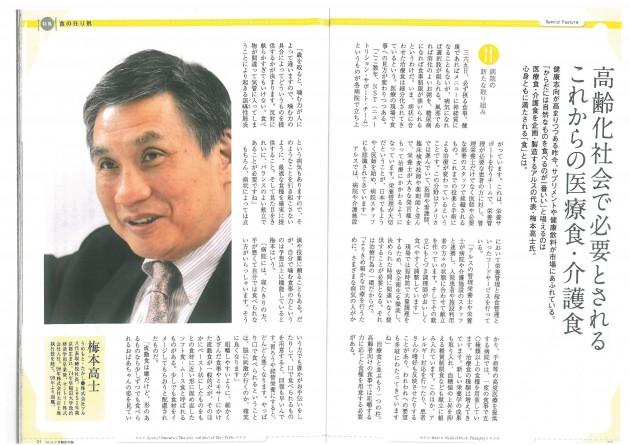 2013015早稲田学報掲載-001