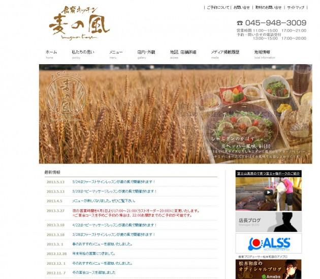 20111010麦の風