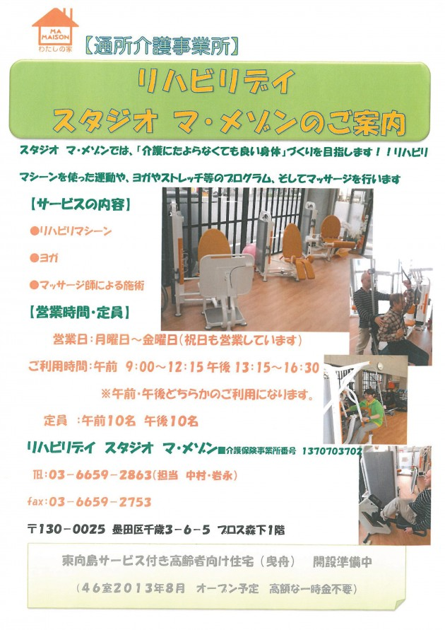 rehabiliday20130401