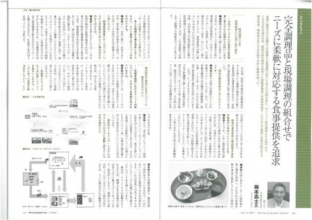 201309月刊シニアマーケット1