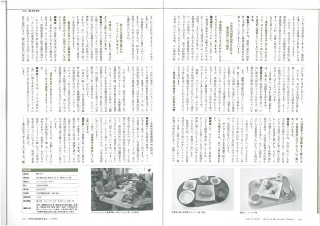 月刊シニアビジネスマーケット2