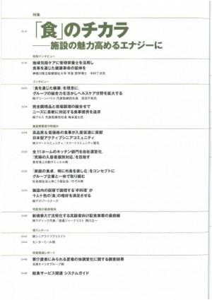 月刊シニアビジネスマーケット目次